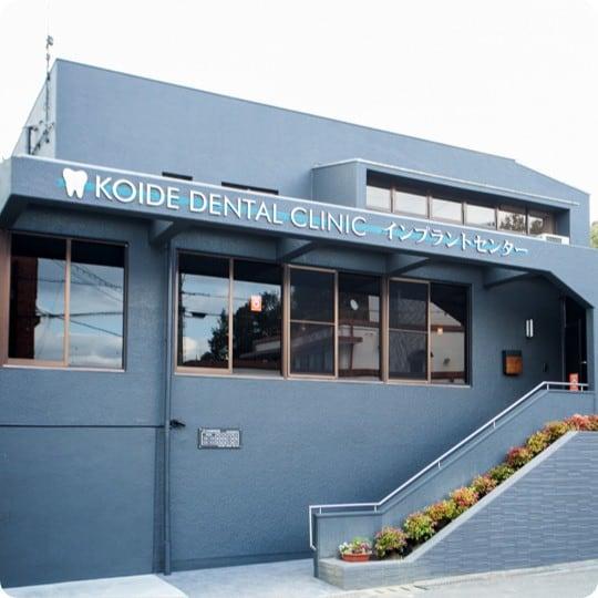 小出歯科医院外観