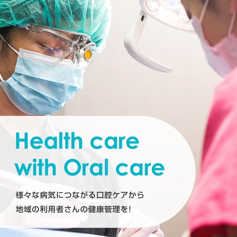 大阪府堺市光明池・泉北の小出歯科医院。口腔外科、インプラント、矯正、審美なども行っております。